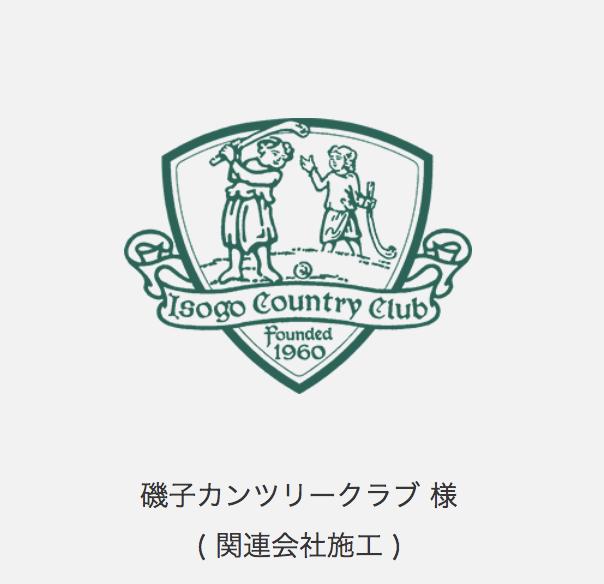 磯子カンツリークラブ